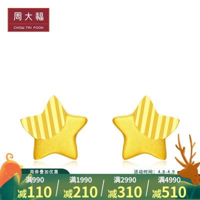 周大福(CHOW TAI FOOK)珠寶首飾星星足金黃金耳釘計價(工費:48)F165556