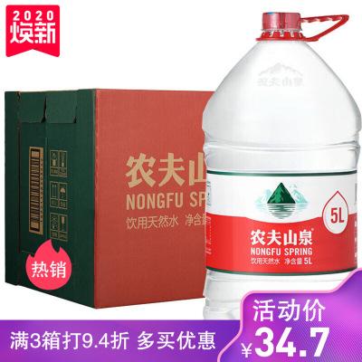 農夫山泉天然礦泉水5L*4桶裝 整箱 大桶飲用家庭裝健康弱堿聰明蓋一箱