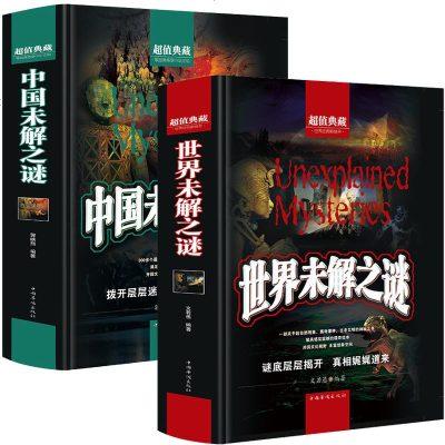 2册世界未解之谜+中国未解之谜(典藏)学生版世界未解之谜大全集书全套中小学生科普书籍十万个为什么全套 科