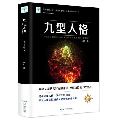 九型人格 心理學書籍人際關系相處心理學與生活百科全書大全社會成功勵志書籍勵志書9型人格