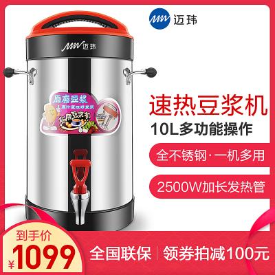 邁瑋(MW) 10升 商用豆漿機 全自動商用豆漿機現磨 餐廳 食堂 大容量豆漿機 不銹鋼桶 支持干豆濕豆打磨