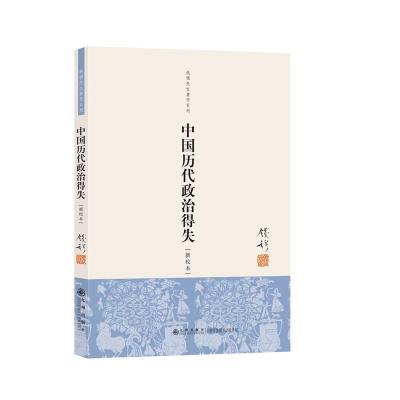 中国历代政治得失(新校本) 钱穆 著 社科 文轩网