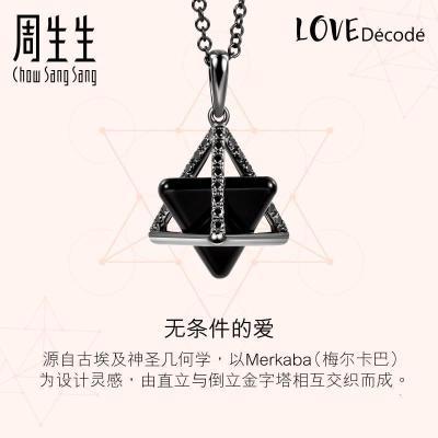 周生生(CHOW SANG SANG)18K黑色黃金Love Decode梅爾卡巴黑鉆石(處理)項鏈91014N