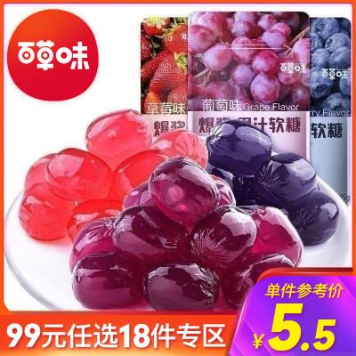 百草味 糖果 爆浆果汁软糖(草莓味)45g 橡皮糖果水果喜糖零食圣诞节礼物任选