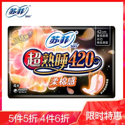 蘇菲(SOFY)超熟睡柔棉感纖巧夜用衛生巾420mm 4片