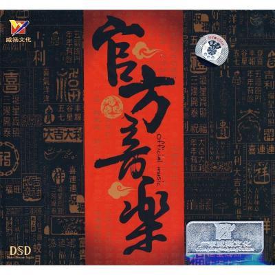 官方音樂1 民樂合輯專輯發燒碟 車載CD 汽車音樂純音樂