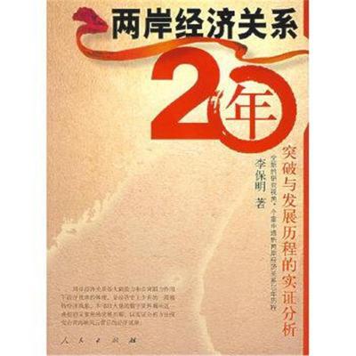 正版書籍 兩岸經濟關系20年:突破與發展歷程的實證分析 9787010063874 人