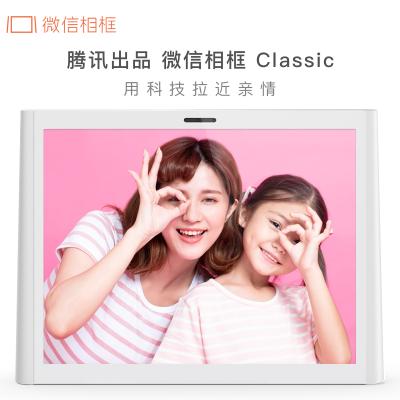 微信相框 Classic 8英寸 腾讯官方出品电子相册 微信视频通话 16G 白色