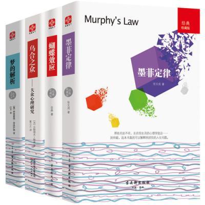 墨菲定律套裝全4冊:墨菲定律+蝴蝶效應+烏合之眾+夢的解析