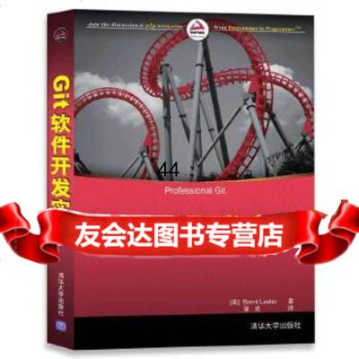 【9】Git軟件開發實戰,]BrentLaster蒲成,清華大學出版社 9787302479918