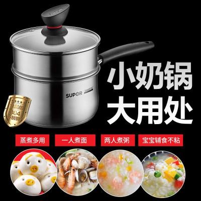蘇泊爾304不銹鋼蒸鍋奶鍋復底湯鍋煮面鍋輔食鍋電磁爐鍋具多功能小蒸鍋 ST16Z3