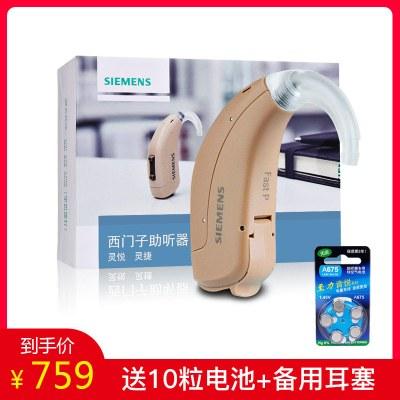 西門子(SIEMENS)靈悅Fun-SP助聽器+10粒電池 老年人耳聾耳背式中重度耳聾無線老人助聽器