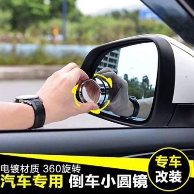 澳派汽車車用后視鏡小圓鏡360度可調觀后小鏡子反光盲點鏡輔助倒車鏡