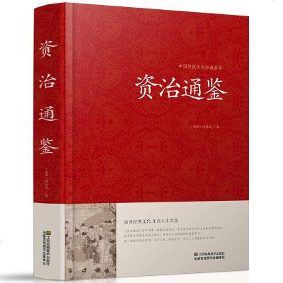 正版 資治通鑒 文白對照原文精注全譯中國歷史書籍 青少年中華國學經典書
