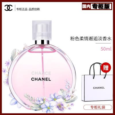 香奈兒(Chanel)邂逅柔情清新活力淡香持久女士香水花果香調 粉色柔情邂逅淡香水50ml