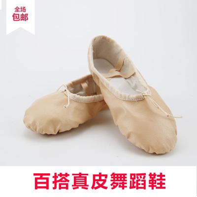 舞鞋女软底真皮教师舞蹈鞋成人练功鞋爵士鞋摩登舞鞋芭蕾舞形体鞋夏季真皮舞蹈鞋女成人芭蕾舞鞋跳舞鞋女儿童软底透气瑜伽鞋猫爪鞋
