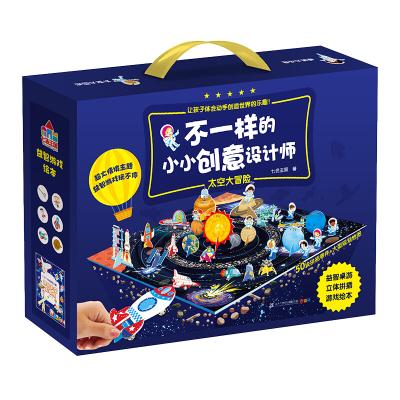 【官方授权】太空大冒险不一样的小小创意设计师儿童益智游戏绘本幼儿立体拼插0-3-6-9岁脑力大挑战激发孩子的思维积极性益