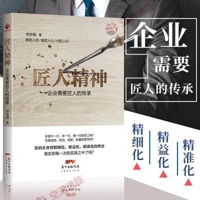 1107企業管理類書籍  匠人精神-企業需要匠人的傳承  李世強著  人才的育成 正版 工匠精神 人才培育職場自我提