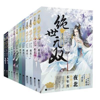 绝世无双(全6册)