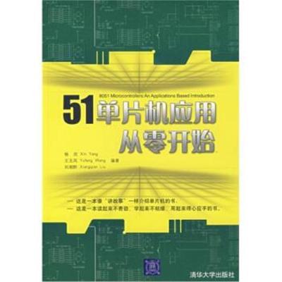 51單片機應用與實踐叢書:51單片機應用從零開始 9787302162476