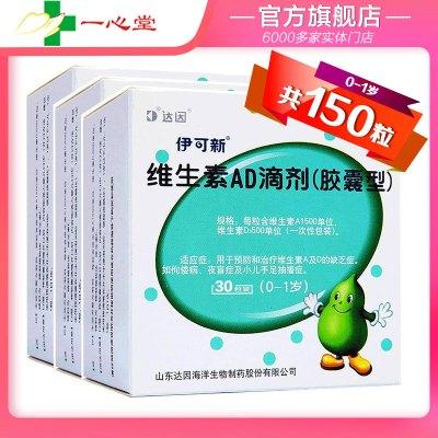 伊可新維生素AD滴劑膠囊(0-1歲)(膠囊劑)綠葫蘆 共150粒 用于維生素AD缺乏引起的佝僂病 夜盲癥 小兒手足抽搐