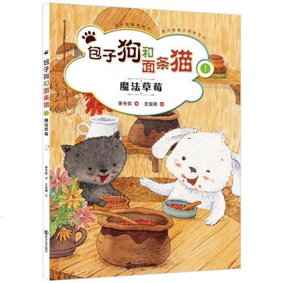兒童繪本 包子狗和面條貓 1 魔法草莓 成長智慧圖畫書 提升創造力和學習力 兒童文學 親子閱讀 圖畫故事 保冬妮著