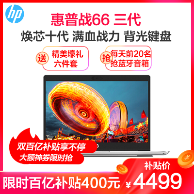 【400元百億補貼】惠普(HP)戰66 三代 14英寸十代酷睿輕薄本筆記本電腦(i5-10210U 8G內存 512GB固態 MX250 2G獨顯 高色域 一年+意外 2年電池)