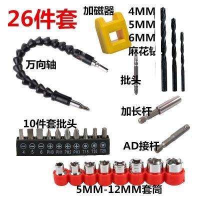 電動螺絲刀充電鉆螺絲萬向軟軸傳動連接桿內式批頭金屬連接延長桿 電鉆搭配套餐26件套
