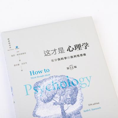 這才是心理學 第11版中文版 大眾社會心理學與生活理論 看穿偽科學批判性思維 人民郵電出版社 對偽心理學說不