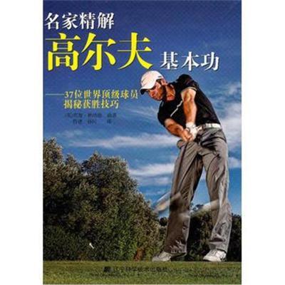 名家精解高爾夫基本功鄧肯·林訥德9787538168716遼寧科學技術出版社