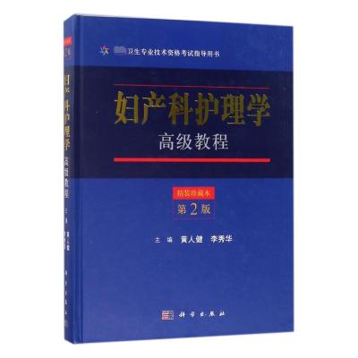 婦產科護理學高級教程(精裝珍藏本第2版衛生專業技術資格考試指導用書)(精)