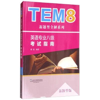 TEM8新題型全解系列:英語專業八級考試指南 9787544649872 正版 鄧杰 上海外語教育出版社