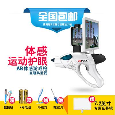 AR體感游戲槍巨幕版手機用玩具男孩10歲生日禮物AR槍11男童12兒童小學生以上8益智十9圣誕節智能體感控制器藍光魔鏡