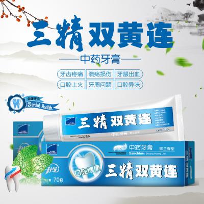 三精 双黄连中药牙膏(留兰香型)70g/盒 减少牙菌斑 减轻口腔异味 清新口气 减轻牙渍 洁白牙齿