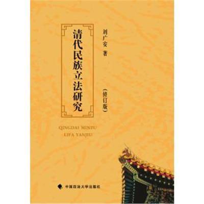 正版书籍 清代民族研究(修订本) 9787562064053 中国政法大学出版社