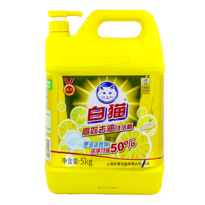 白貓高效去油洗潔精(泵裝)5kg瓶裝用量省潔凈力強可洗果蔬除腥去異味易沖洗