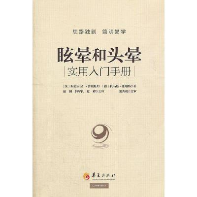 正版 眩晕和头晕 华夏出版社 (英)普朗斯坦 等 9787508058139 书籍