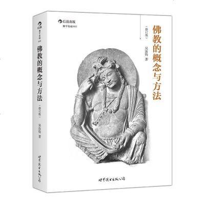 佛教的概念與方法(修訂版)