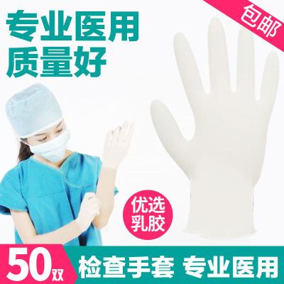 一次性醫用防護手術室實驗外科檢查乳膠橡膠手套防水加厚 100只