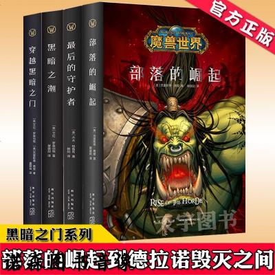 正版 魔獸黑暗之系列4冊 最后的守護者+黑暗之潮+穿越黑暗之+部落的崛起 精裝中文版 暴雪游戲小說WOW系列幻象