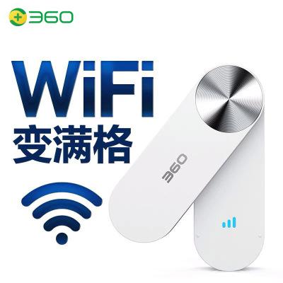 360信號wifi放大器 擴展器 中繼器R1路由器增強穿墻USB智能無線橋接智能家用 USB供電擴大支持借鄰居網知道密碼