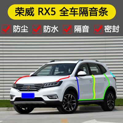 16-17年款上汽集团荣威RX5车用密封条荣威RX5汽车门隔音胶条胶条