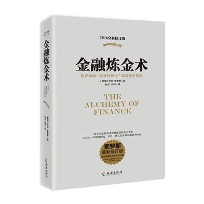正版书籍 金融炼金术(2016全新修订平装版)不只是金融理论,更是认识世界的