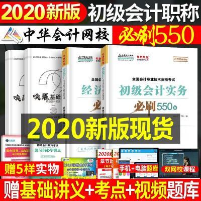 0720中華會計網校初級會計職稱2020必刷550全套實務經濟法基礎歷年真題庫試題試卷初會考試19年實物師備考自學零