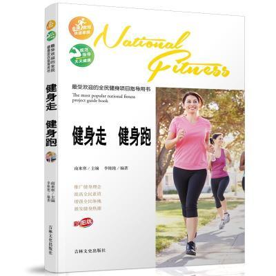 全新正版 受欢迎的全民健身项目指导用书-健身走 健身跑