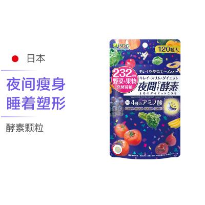 【減肥瘦身】ISDG 夜間酵素232 120粒/袋 日本進口 片劑 45克