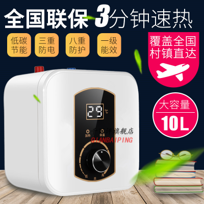 千百评一级能效速热小厨宝储水式家用8L10升即热厨房宝洗碗小型电热水器D57W