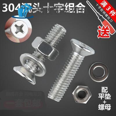 螺絲釘套裝 304不銹鋼沉頭十字螺絲組合螺母平墊平頭螺絲釘套裝M3M4M5M6S