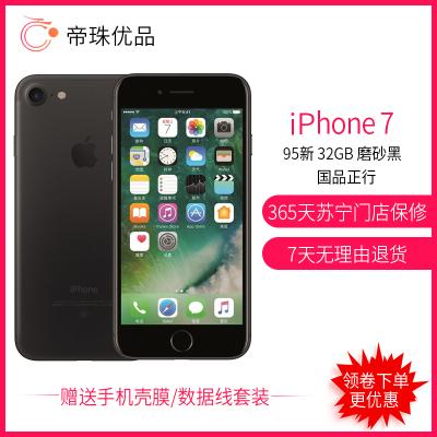 【二手95新】Apple/苹果 iPhone 7 32GB 磨砂黑 国行正品 二手手机 苹果7全网通4G手机二手苹果
