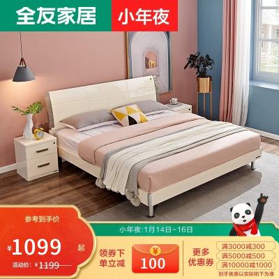 【抢】全友家居 板式床 简约现代卧室家具环保双人床1.8米套装组合122702